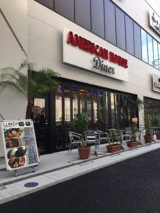 AMERICAN HOUSE DINER  港山下店  NEW OPEN!