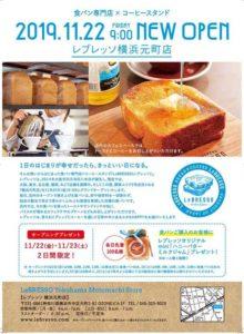 LeBRESSO 横浜元町店 11/22(金) OPEN!